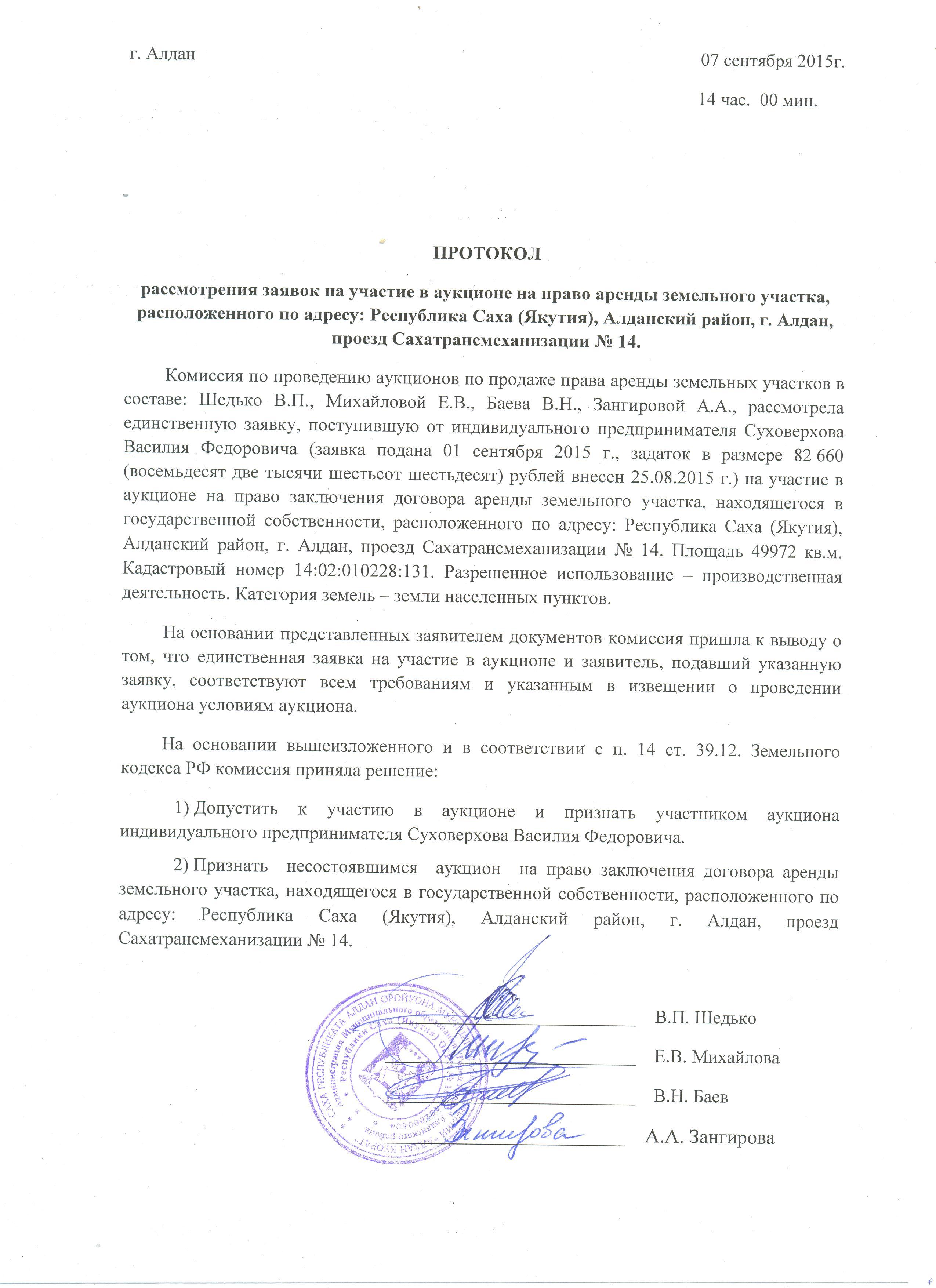 опомнился письмо о заключении договора аренды земельного участка образец Мои сограждане